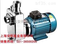 供应25LQFZ-13型不锈钢自吸离心泵