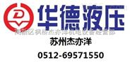 北京华德Z2FS16-30B/S2V溢流阀-杰亦洋总代理
