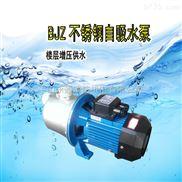 220V不銹鋼自吸泵BJZ037高層住宅樓層供水增壓泵