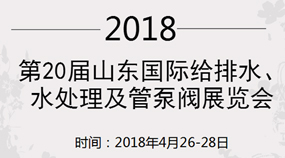 2018第20届山东国际给排水、水处理及管泵阀展览会