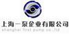 上海一泵企业有限公司