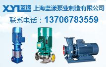 上海蓝漾泵业制造有限公司