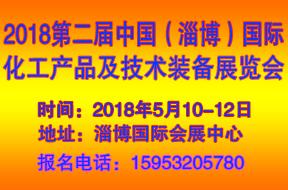 2018第二届中国(淄博)国际化工产品及技术装备展览会