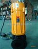 供應AV14-4自動攪勻排污泵 直立式排污泵 撕裂式排污泵