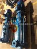 供应50DL*2南方多级泵 次高压多级泵 立式高压多级泵
