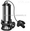 供應JYWQ50-20-15-1200-2.2排污泵價格 不銹鋼排污泵 自動攪勻排污泵
