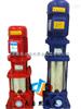 供應XBD9.60/0.56-(I)25×8立式多級消防泵型號 GDL立式多級消防泵