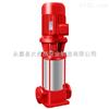 供應XBD14.4/0.56-(I)25×12多級立式消防泵價格 立式多級消防泵參數