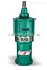 QD10-26/2-1.5多级潜水泵,QD6-32/3-1.1单相潜水泵